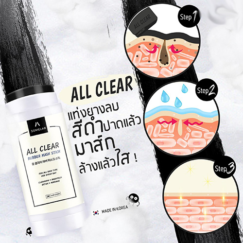 ALL-CLEAR-RUBBER-MASK-STICK